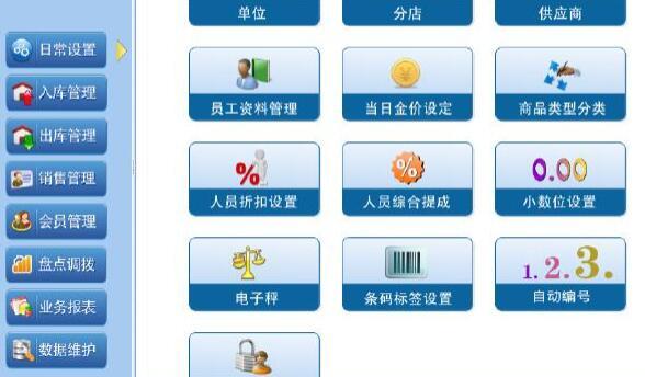 金拇指珠寶首飾銷售管理系統