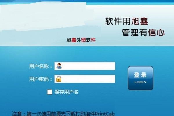 旭鑫外貿軟件