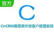 CnCRM賽恩美外貿客戶管理系統