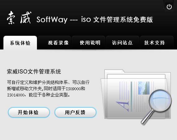 索威ISO文件管理系統