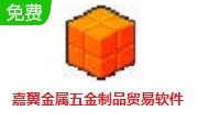 嘉翼金屬五金制品貿易軟件