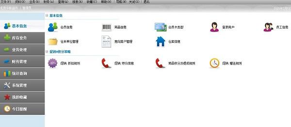 智方超市收银会员软件