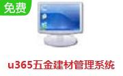 u365五金建材管理系统