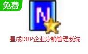 星成DRP企业分销管理系统