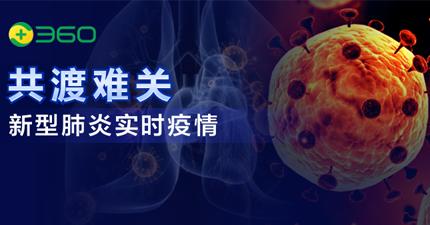 新型肺炎实时疫情追踪