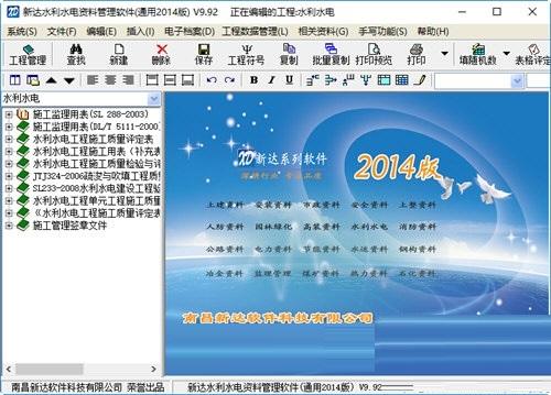水利水电工程管理人员工程资料管理工具,最新版