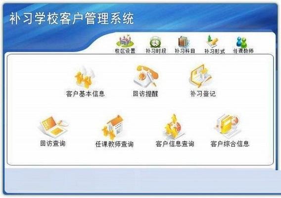 补习学校客户管理系统