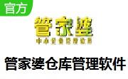 管家婆仓库管理软件段首LOGO