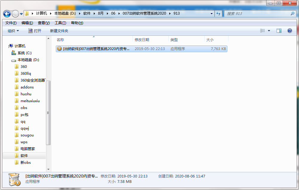QQ截图20200806114725.png
