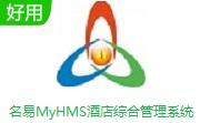 名易MyHMS酒店综合管理系统段首LOGO