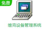 维克设备管理系统段首LOGO
