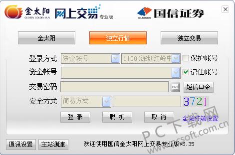 国信金太阳网上交易专业版-1.png
