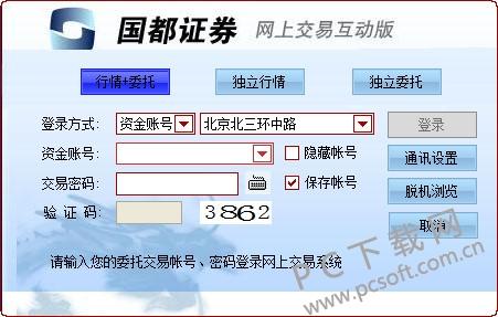国都证券网上交易互动版-1.jpg