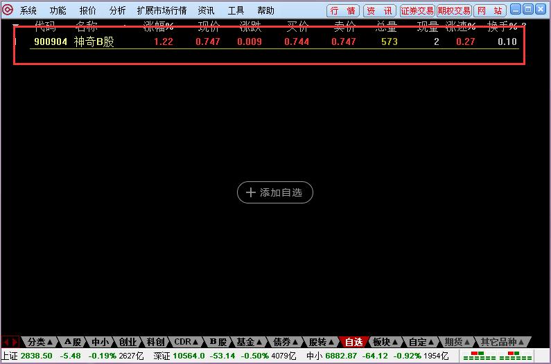 华林证券软件
