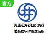 海通证券彩虹投资行情交易软件通达信版段首LOGO