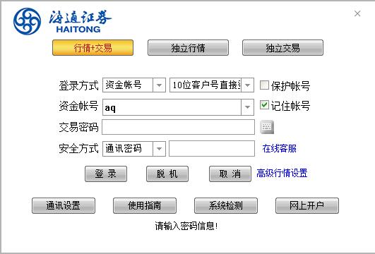海通证券彩虹投资行情交易软件通达信版截图0