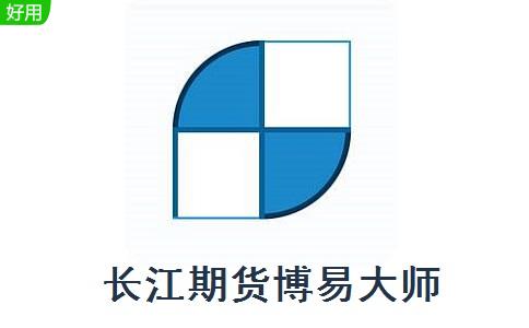 长江期货博易大师段首LOGO