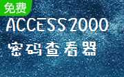 ACCESS2000密码查看器