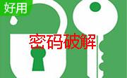 winrar密码破解(RAR Password Recovery Magic)