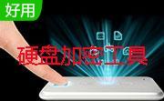 西数移动硬盘加密工具(WD Security)