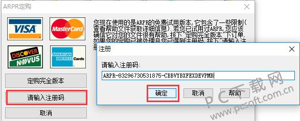 ARPR密码破解软件