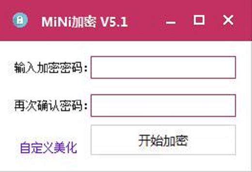 MiNi加密工具截图0