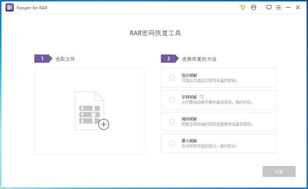 Passper for RAR截图0
