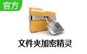 文件夹加密精灵段首LOGO