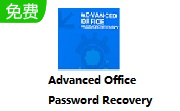 Advanced Office Password Recovery段首LOGO