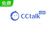 CCtalk校园版