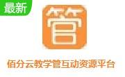 佰分云教學管互動資源平臺