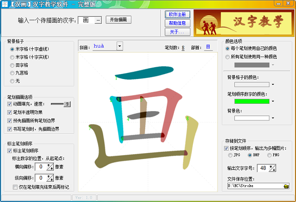 漢畫漢字教學軟件