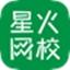 星火网校学生端1.0 官方版