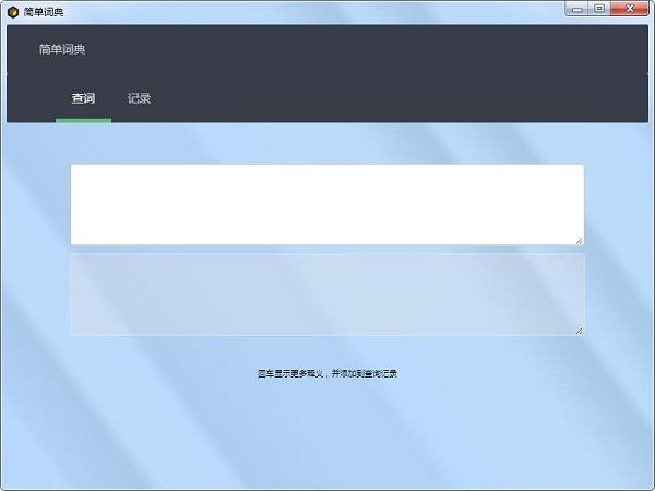 简易英语词典翻译软件