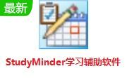 StudyMinder学习辅助软件