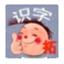 拓新幼儿识字软件 2.21 最新版