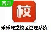 乐乐课堂校区管理系统段首LOGO