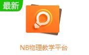 NB物理教学平台