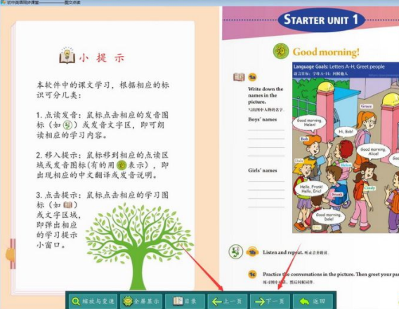 初中英语同步课堂pc端下载(初中英语学习)