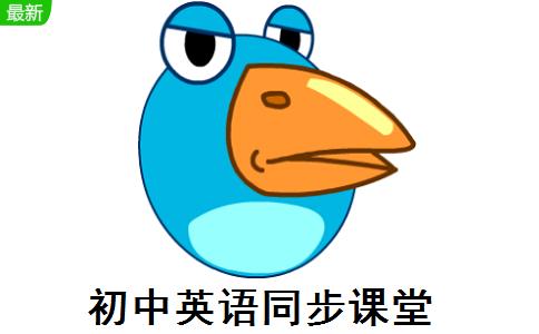 初中英语同步课堂段首LOGO