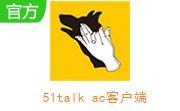51talk ac客户端段首LOGO