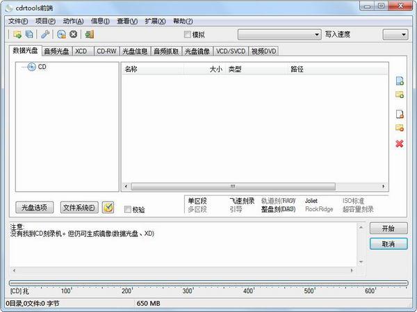免费光盘刻录软件(cdrtfe)