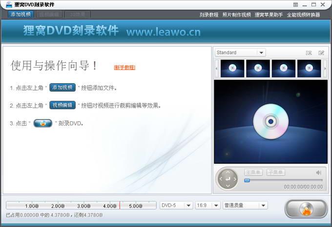 貍窩DVD刻錄軟件
