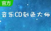 音乐CD刻录大师
