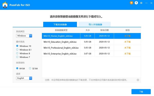 PassFab for ISO截图0