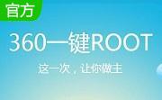 360一鍵ROOT