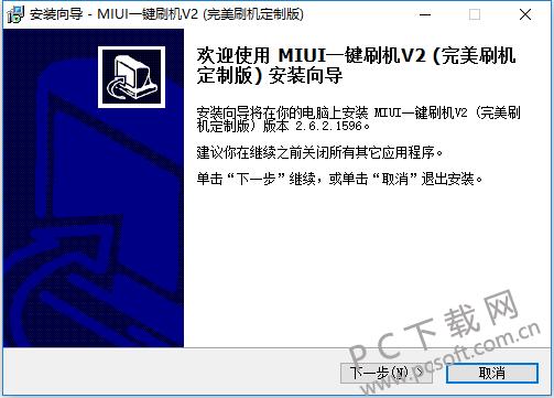 MIUI一键刷机-2.png
