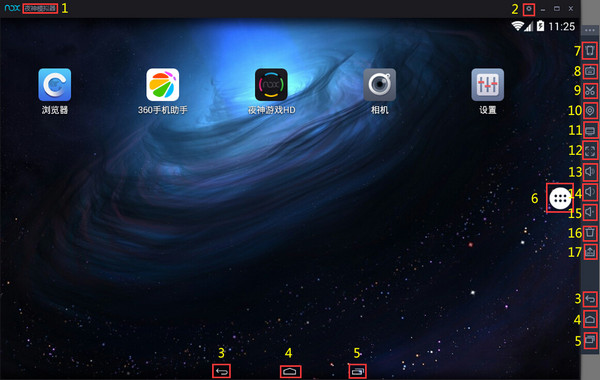 夜神安卓模拟器