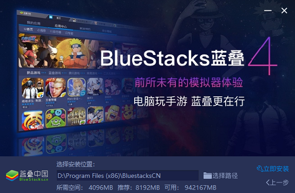 BlueStacks蓝叠