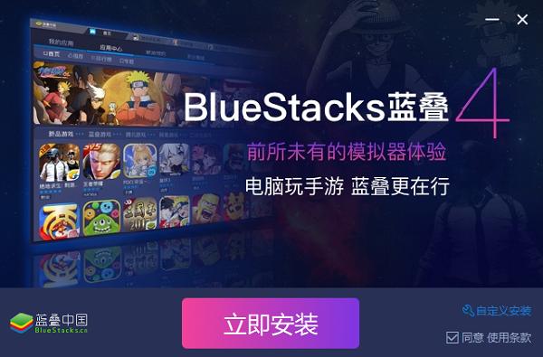 BlueStacks蓝叠
